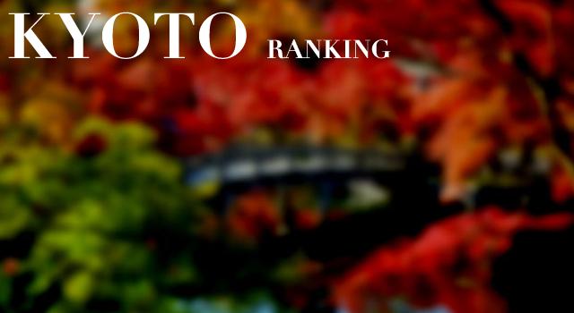 京都のメンズ脱毛ランキング