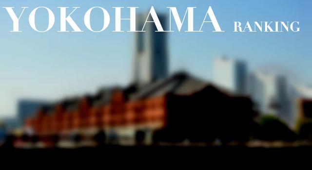 横浜のメンズ脱毛ランキング